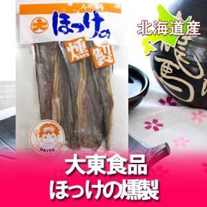 「北海道 珍味 ギフト ほっけ」大東食品の北海道産 ホッケの燻製「ほっけの燻製」 価格1080円|asahikawajyogai