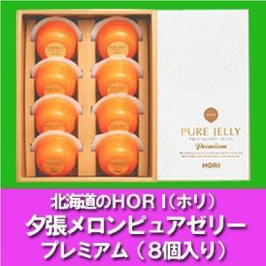 「北海道 夕張メロン ゼリー ギフト」 ホリの夕張メロンゼリー プレミアム 95g×8個入り 化粧箱入り|asahikawajyogai
