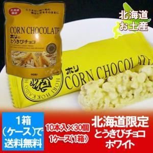 チョコレート 北海道限定 とうきびチョコ 送料無料 ホリのとうきびチョコ ホワイト 価格 10800...