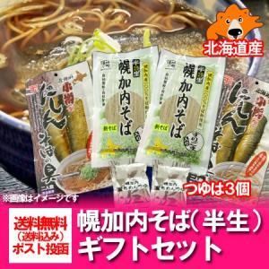 送料無料 幌加内 半生 蕎麦(すりごま入り) 240g×2袋(つゆ・にしん蕎麦の具 セット) 価格 2000 円 ポッキリ 送料無料 化粧箱入 包装あり asahikawajyogai