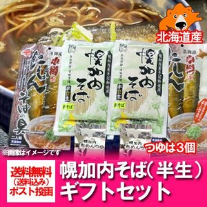 送料無料 幌加内 半生 蕎麦 240g×2袋(つゆ・にしん蕎麦の具 セット) 価格 2000 円 ポッキリ 送料無料 化粧箱入 包装あり|asahikawajyogai
