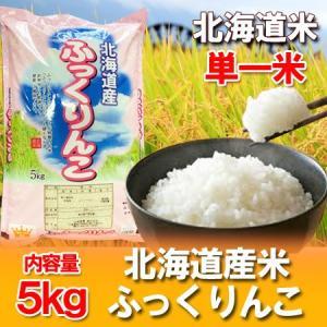 「お米 ふっくりんこ 北海道」 ふっくりんこ 5kg 送料無料 北海道産米 価格 3350円 30年産米 ふっくりんこ 米 北海道米 ふっくりんこ|asahikawajyogai