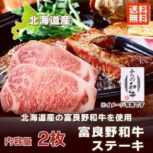 「牛肉 ステーキ (和牛 ステーキ) 送料無料」北海道産の富良野和牛(ふらの和牛)の牛肉 ステーキ 2枚(1枚 約 180 g)牛肉 ギフトにも! 価格 8000 円|asahikawajyogai