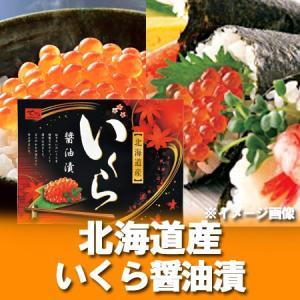 「北海道 いくら 醤油漬け 送料無料」 いくら 醤油漬け 500 g いくら 500 価格 7990 円「ギフト いくら醤油漬け」|asahikawajyogai
