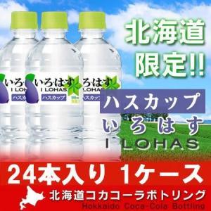 「送料無料 天然水 北海道限定」いろはす ハスカップ (555mlペットボトル×24本入)「ミネラルウォーター/水/ほっかいどう」|asahikawajyogai