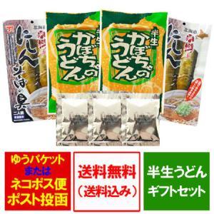 うどん 送料無料 うどん ギフト 北海道産 小麦粉使用 南瓜うどん 240g×2個(2袋) ギフト セット(つゆ・にしん蕎麦の具 セット) 価格 1850円 化粧箱入|asahikawajyogai