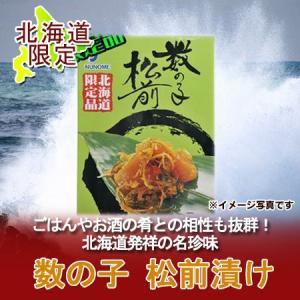 「北海道 松前漬け」北海道の数の子松前漬け 330g|asahikawajyogai