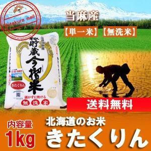 新米「北海道米 きたくりん米」令和元年産 米 無洗米 送料無料 きたくりん 米 1kg(1000 g) 北海道産米の(当麻米)「きたくりん 白米 送料無料」価格 829円|asahikawajyogai