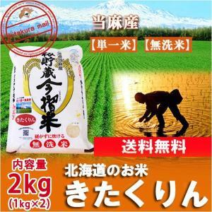 新米 無洗米 北海道産米 きたくりん 米 ギフト 送料無料 令和元年産 米 無洗米 きたくりん 米 北海道産米 2kg(2キロ)(1kg×2)価格 1600 円 北海道 当麻町産米|asahikawajyogai