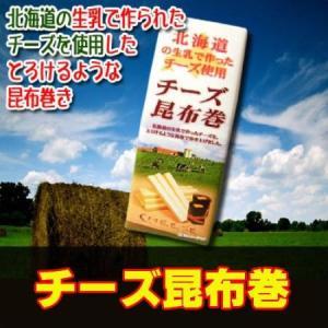 昆布巻 チーズ 北海道産 昆布 使用 チーズ 昆布巻き 価格 756円 昆布巻きは化粧箱 包装|asahikawajyogai