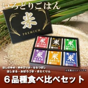 「北海道 米 ギフト ゆめぴりか」北海道米 6品種 食べ比べセット 450g×6個 ほしのゆめ米 ななつぼし米 ゆめぴりか米 きたくりん米 ほしまる米 おぼろつき米 asahikawajyogai