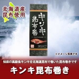 昆布巻 北海道産 昆布 使用 キンキ/きんき 昆布巻き 1本 価格864円 昆布巻きは化粧箱 包装|asahikawajyogai