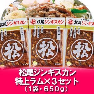 「北海道 ギフト ジンギスカン 送料無料」 松尾ジンギスカン 味付 特上ラム 650 g×3パック ...