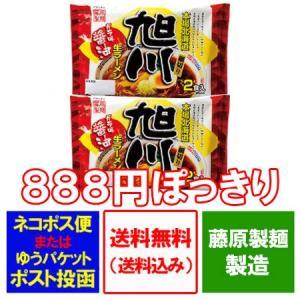 「旭川ラーメン 藤原製麺 送料無料 ガラ味スープ」北海道の藤...