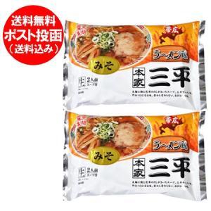 名称:生ラーメン (スープ付) 内容量:314g(めん 110g×2袋、スープ 47g×2袋) 原材...