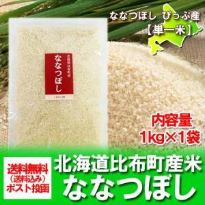 名称:ななつぼし米 北海道の米 内容量:ななつぼし 米 1kg(1000 g)×1袋 年度:平成30...