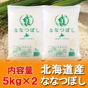 新米 「お米 5kg 2袋」送料無料 米5kg×2袋 ななつぼし 米 5kg×2 北海道 米 送料無料 価格 4900 円|asahikawajyogai