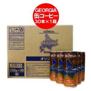 名称:ジョージア 缶コーヒー オリジナルコーヒー 内容量:缶コーヒー ケース 30本入 賞味期限:ジ...