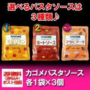 パスタソース セット 送料無料 3点から選べるパスタソース 3個セット ナポリタン・ミートソース・アラビアータ 価格 1000 円 ポッキリ パスタソース ギフト|asahikawajyogai