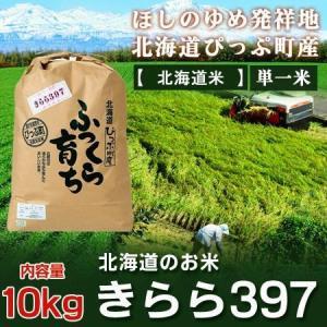 新米「北海道 米 ギフト きらら397 10kg」令和元年産 米 北海道米 ぴっぷ産 きらら397 米 10kg 価格 3960円|asahikawajyogai