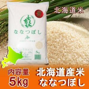 新米「米 ギフト 北海道産米  ななつぼし 5kg」 令和 元年産米 白米 北海道産の米 お米ななつぼし 5kg(比布産米・ぴっぷ産米)|asahikawajyogai