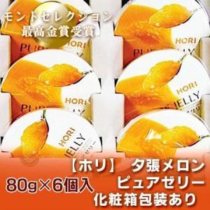 夕張メロンピュアゼリー 北海道 ギフト スイーツ ホリ 6個入り 価格 1296 円 夕張メロンゼリー HORI ラッピング ギフト 包装|asahikawajyogai