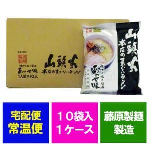ご当地 ラーメン 旭川 ラーメン 山頭火 ラーメン 10個入×1ケース(1箱) ラーメン スープ 付...