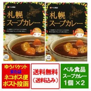 北海道 スープカレー 送料無料 ベル食品 札幌 スープカレー 中辛 1人前 200g×2個 価格 1...