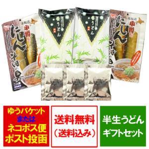うどん 送料無料 北海道産小麦粉 笹うどん 240g×2個(2袋) ギフト セット(つゆ・にしん蕎麦の具 セット) 価格 1850円 化粧箱入 送料無料 うどん メール便|asahikawajyogai
