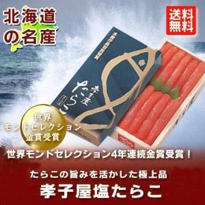 「送料無料 塩たらこ 北海道加工」水産庁長官賞を受賞した「たらこ」塩たらこ 500g 化粧箱入り|asahikawajyogai