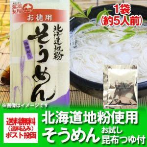 「送料無料 そうめん お徳用 乾麺」 北海道産地粉を使用した...