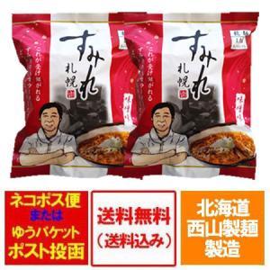 札幌 すみれ ラーメン 西山製麺 送料無料 すみれ ラーメン 味噌味 1袋×2個 価格 1000 円 ポッキリ 送料無料 ポイント 1000 クーポン|asahikawajyogai