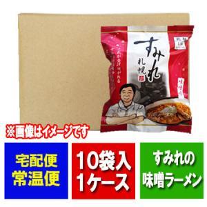 札幌 すみれ ラーメン 味噌味 乾麺(ラーメンスープ・メンマ 付) 10個入 1ケース(1箱) 価格 4000 円 西山製麺札幌ラーメン|asahikawajyogai