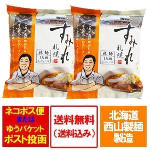 札幌 すみれ ラーメン 送料無料 すみれ ラーメン 西山製麺 塩味 1袋×2個 価格 1000 円 ポッキリ 送料無料 ポイント 1000 クーポン|asahikawajyogai