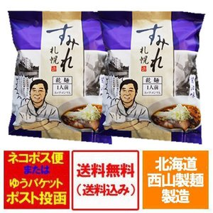 札幌 すみれ ラーメン 土産 送料無料 すみれ ラーメン 西山製麺 醤油味 1袋×2個 価格 1000 円 ポッキリ 送料無料 ポイント 1000 クーポン|asahikawajyogai