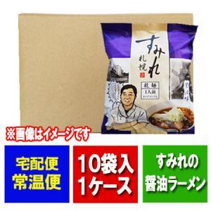 札幌 すみれ ラーメン 取り寄せ すみれ ラーメン 西山製麺 醤油味 乾麺(ラーメンスープ・メンマ 付) 10個入 1ケース(1箱) 価格 4000 円 西山製麺札幌ラーメン|asahikawajyogai