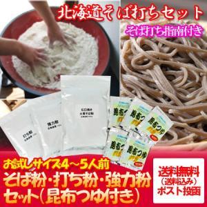 手打ちそば 送料無料 手打ち蕎麦セット 北海道産 そば粉・ 打ち粉・小麦粉・そばつゆ(羅臼昆布 使用) 価格 2222 円 ゾロ目 手打ち蕎麦そば粉|asahikawajyogai