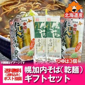 ギフト 送料無料 送料無料 幌加内 そば 幌加内 蕎麦 250g×2袋(つゆ・にしん蕎麦の具 セット) 価格 1800 円 送料無料 化粧箱入 包装あり|asahikawajyogai