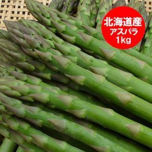 「北海道 グリーンアスパラ 送料無料」北海道産のグリーンアスパラ(アスパラ・ Lサイズ) 1kgで 価格 5400 円 冬季限定 グリーンアスパラ 比布産