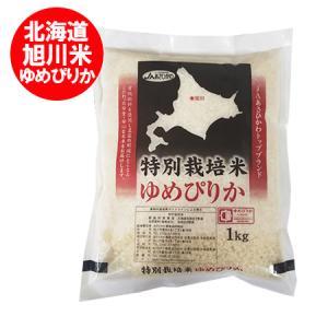 「ゆめぴりか 北海道米 送料無料 北海道産米」「北海道 ゆめぴりか 送料無料 米」令和元年 北海道産米 ユメピリカ 白米 1kg(1000 g)送料無料 ゆめぴりか 白米|asahikawajyogai