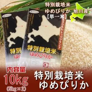 新米 10kg「北海道産米 10kg 送料無料」ゆめぴりか米 10kg (新米 令和 元年) 特別栽培米 有機肥料使用「ゆめぴりか 米」ゆめぴりか 10kg (5kg×2) 価格 6000 円|asahikawajyogai
