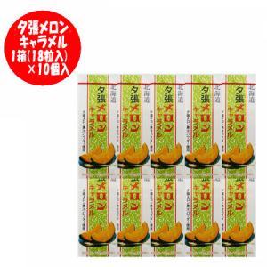「北海道 夕張メロン キャラメル」夕張メロンの果汁パウダー使用 北海道 夕張メロン キャラメル 1箱(18粒入)×10個入 価格1510円|asahikawajyogai
