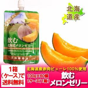 「ゼリー飲料 まとめ買い 送料無料」北海道産のメロン果汁で飲...