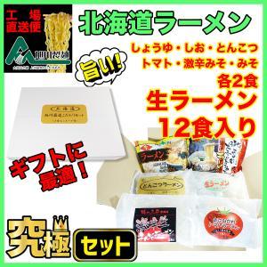 厳選 旭川ラーメン こだわりセット 12食入り |asahikawaseimen