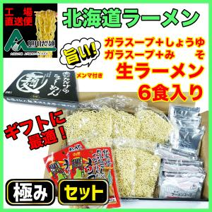旭川ラーメン あなただけのらーめん 6食入り |asahikawaseimen