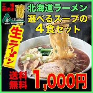 ポイント消化 送料無料 選べるスープ4種類 北海道 旭川 生ラーメン4食セット|asahikawaseimen