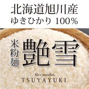 ゆきひかり 米粉 100%使用 米粉らーめん 艶雪 12食入|asahikawaseimen