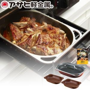 「スペースパン特割セット」 グリルパン  魚焼きグリル 魚焼き器 蓋付き ガスコンロ  レシピ [アサヒ軽金属公式ショップ]|asahikei