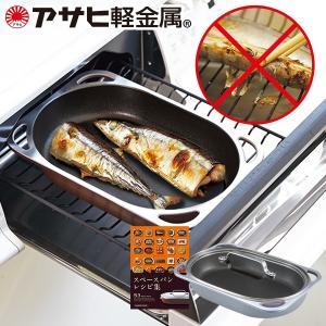 「スペースパン(コルク製なべ敷きあり)」(グリルパン) 魚焼きグリル 魚焼き器  ガスコンロ トースター [アサヒ軽金属公式ショップ]|asahikei