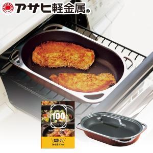 「スペースパン 100レシピセット」(グリルパン)魚焼きグリル ガスコンロ トースター レシピ セット[アサヒ軽金属公式ショップ]|asahikei